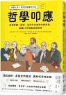 哲學叩應:德國人手一本的哲學課參考書, 與柏拉圖、康德、亞里斯多德等大師對談,解構18大經典哲...