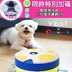 Vbot x Daisuki i6+二代聯名限量 掃+擦慕斯蛋糕掃地機器人-夜中鐵庫鳥