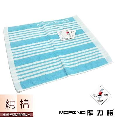 MORINO摩力諾 五星飯店級色紗彩條方巾/手帕-藍條紋