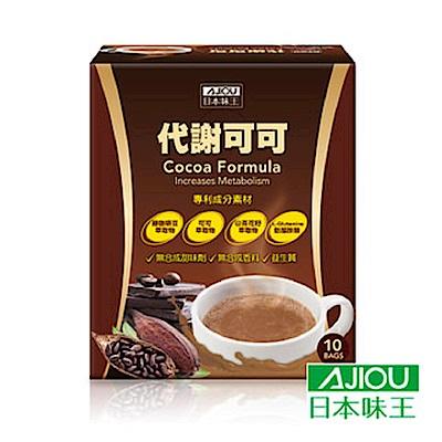 日本味王 代謝可可(10包/盒) 榮獲多國代謝專利綠咖啡