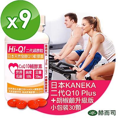 赫而司 日本Hi-Q Plus超微粒天然發酵Q10軟膠囊(30顆*9罐組)