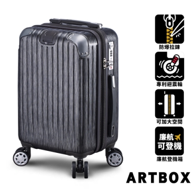 【ARTBOX】非凡輕旅 18吋拉絲防爆拉鍊廉航登機箱(黑色)