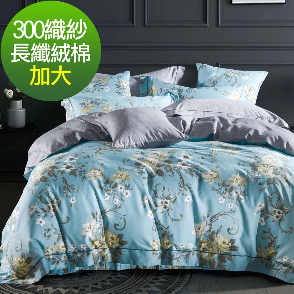La Lune 300織紗特級長纖絨棉雙人加大床包枕套3件組 冰藍色魯冰花