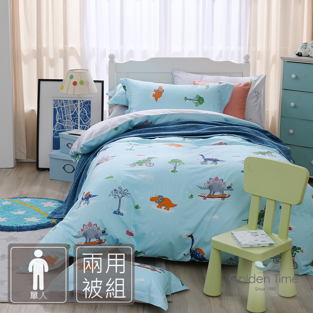 GOLDEN TIME-恐龍郊遊日-200織紗精梳棉兩用被套床包組(單人)