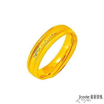 J code真愛密碼 永遠的愛黃金男戒指