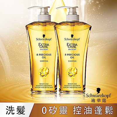 Schwarzkopf 施華蔻 八重精油豐盈洗髮乳600ml 2入組