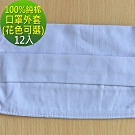LooCa(12入-贈夾鏈袋)100%純棉口罩外套組
