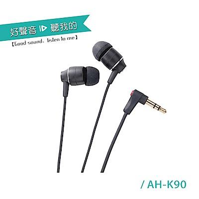 ALTEAM我聽 AH-K90 耳道式耳機