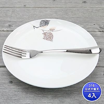 王樣日式316不鏽鋼大餐叉子(4入組)牛排叉