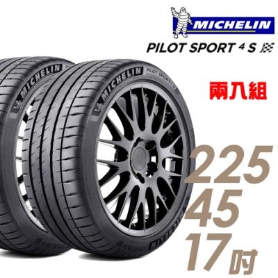 【米其林】PILOT SPORT 4 S 高性能運動輪胎_二入組_225/45/17