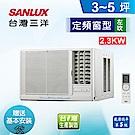 台灣三洋SANLUX 3-5坪 5級 定頻 窗型右吹冷氣SA-R22FEA(220V)