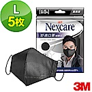3M 舒適口罩拋棄式酷黑型5片包-L