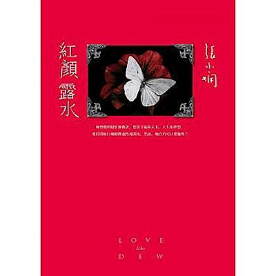 紅顏露水【全新版】