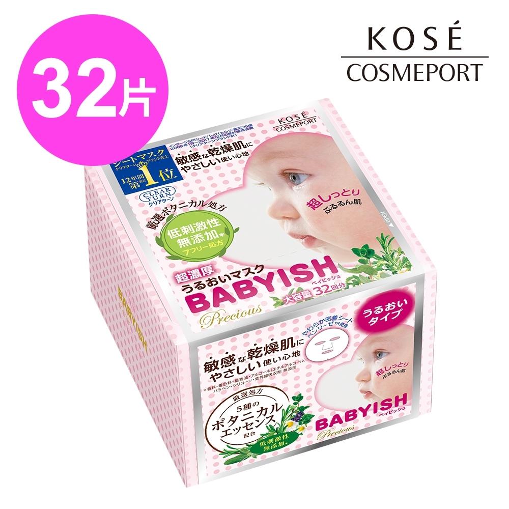 【KOSE COSMEPORT】光映透嬰兒肌植淬舒緩保濕面膜335ml(32枚入)