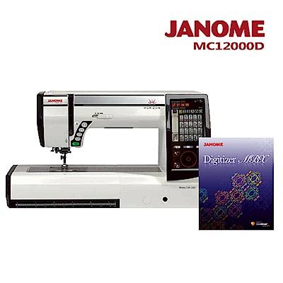 買一送一↘MC12000刺繡縫紉機加送刺繡軟體組合(MC12000D)