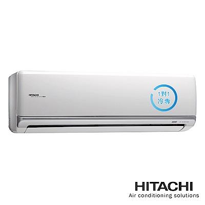 HITACHI 日立 5-6坪頂級變頻冷專型一對一分離式冷氣- RAS/RAC-36JK