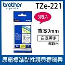 【3入組】brother 原廠護貝標籤帶 TZe-221 (白底黑字 9mm)