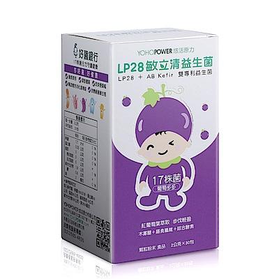 LP28敏立清益生菌 第四代菌株升級版-葡萄多多(30條/盒)