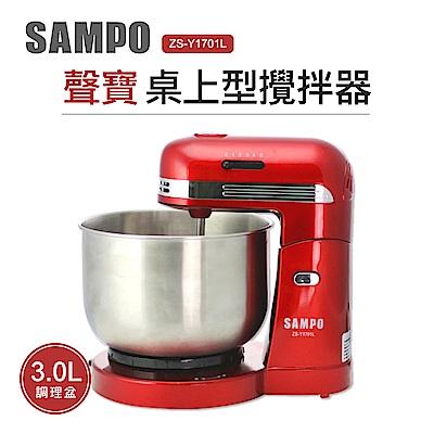 聲寶SAMPO-抬頭式桌上型攪拌器(ZS-Y1701L)-福利品