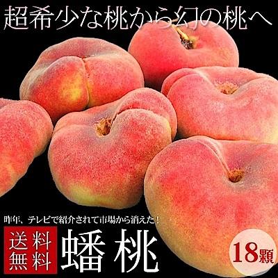 【天天果園】桃仙子蟠桃原箱3.3公斤 (18顆入)
