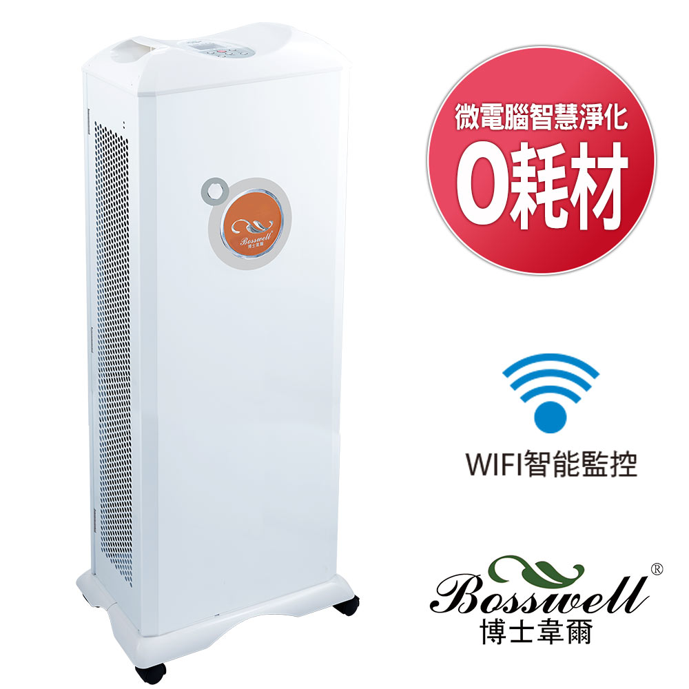 BOSSWELL博士韋爾 抗敏滅菌空氣清淨機-(ZB2400WH)
