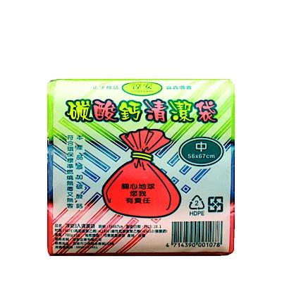 淳安 碳酸鈣 清潔袋 垃圾袋 中 (3入) (56*67cm)
