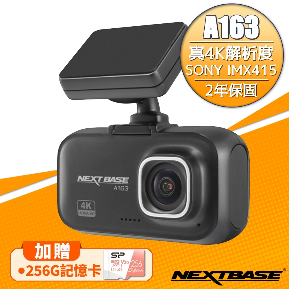 NEXTBASE A163 真4K高畫質SONY感光元件行車記錄器-加贈256G記憶卡