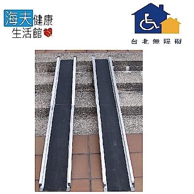 台北無障礙 伸縮軌道式斜坡板 TP3-11-210 (長210cm、寬11cm、高4cm)