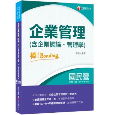 2021企業管理(含企業概論、管理學)棒!bonding-國民營招考:必讀關鍵全在這,攻略企業管理只要60天(十版)(經濟部/捷運/台水/台電/台酒)