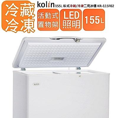 KOLIN 歌林 155L 臥式 冷藏/冷凍 二用冰櫃(KR-115F02)
