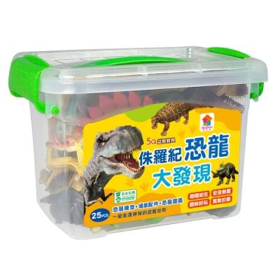 侏羅紀恐龍大發現