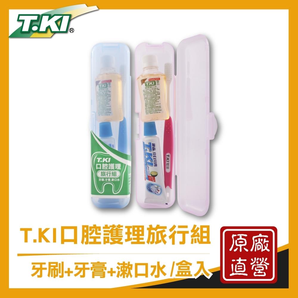 T.KI口腔護理旅行組(顏色隨機出貨)