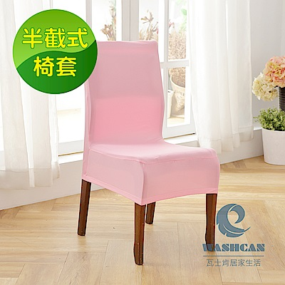 Washcan瓦士肯 時尚典雅素色餐桌椅 彈性半截式椅套-深粉紅色-雙入