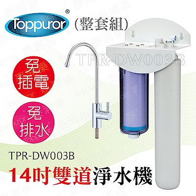 【Toppuror 泰浦樂】14吋雙道生飲淨水機-整套組 TPR-DW003B