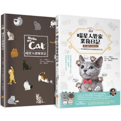 喵星人管家業務日記【書+喵星人健康筆記】─知名網路漫畫家和愛貓的搞笑日常