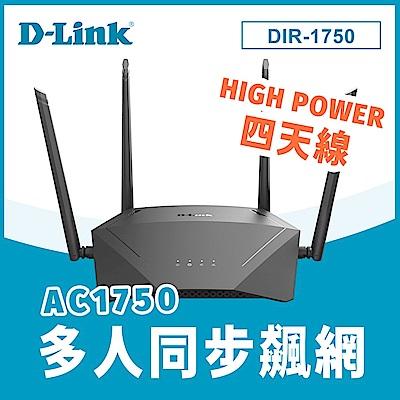 D-Link 友訊  DIR-1750 AC1750 MU-MIMO Gigabit 雙頻無線路由器 分享器(台灣製造)