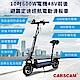 CARSCAM 10吋 48V鋰電 600W前後避震定速巡航電動摺疊滑板車(坐駕版) product thumbnail 1
