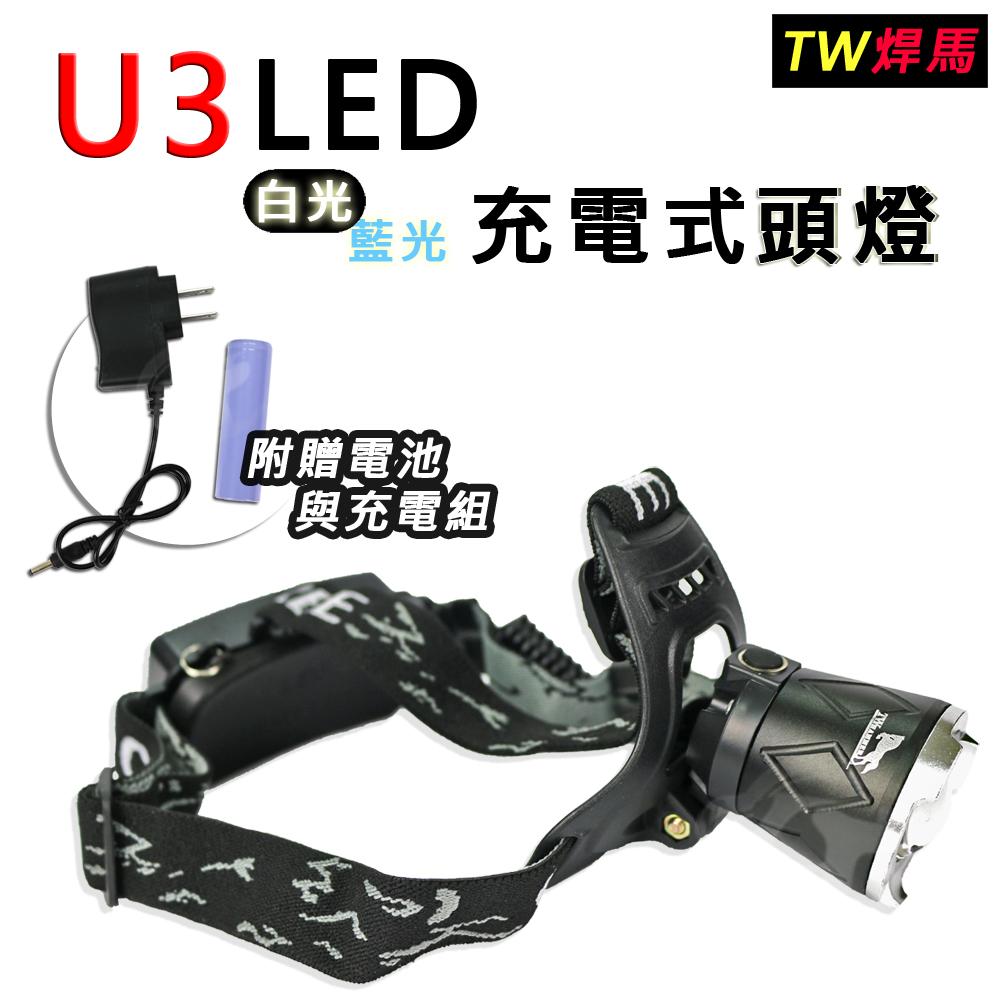 TW焊馬 U3 LED 充電式頭燈CY-H0582