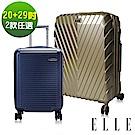 ELLE 20吋裸鑽刻紋ABS霧面+29吋V型鐵塔PC霧面行李箱