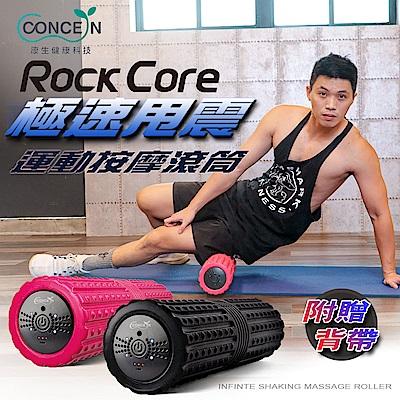 Concern康生 ROCK CORE極速甩震運動按摩滾筒 CON-YG023