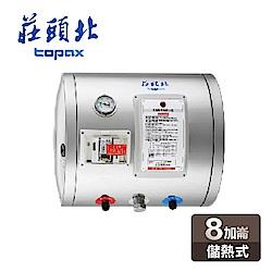 莊頭北 TOPAX 8加侖儲熱式電熱水器 TE-1080W