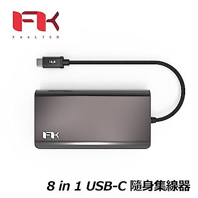 Feeltek 8 in 1 USB-C 多功能轉接器