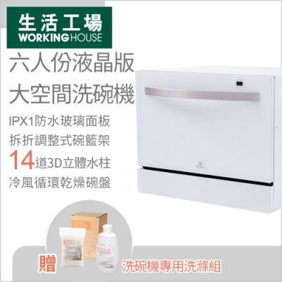 【生活工場】Mistral美寧全新機能六人份大空間洗碗機