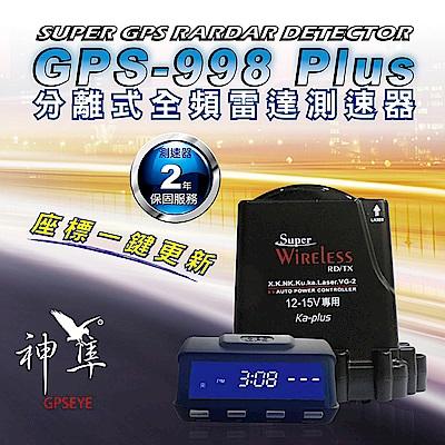 【真黃金眼】神隼 GPS 998 PlusGPS分離式全頻雷達測速器 可偵測流動三腳架