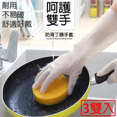 【挪威森林】好乾淨不易破食品級丁腈洗碗手套(3雙)