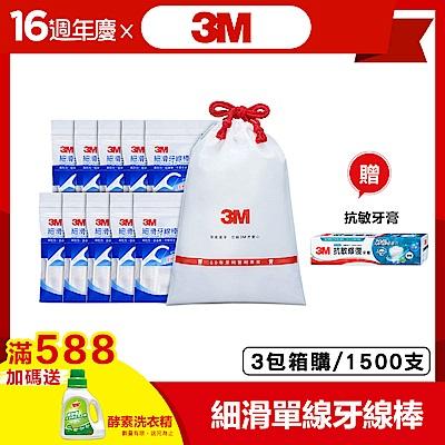 [品牌週限定!加贈牙膏]3M 新一代單線細滑牙線棒散裝箱購超值組 (1500支入)