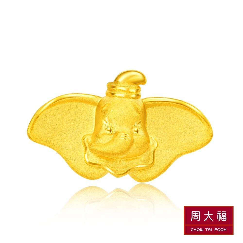 周大福 迪士尼經典系列 小飛象DUMBO黃金耳環