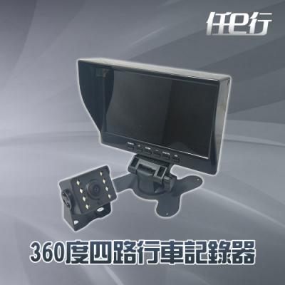 【任e行】DX5 四鏡頭 全景監控 行車紀錄器、大貨車、大客車及各式車輛適用