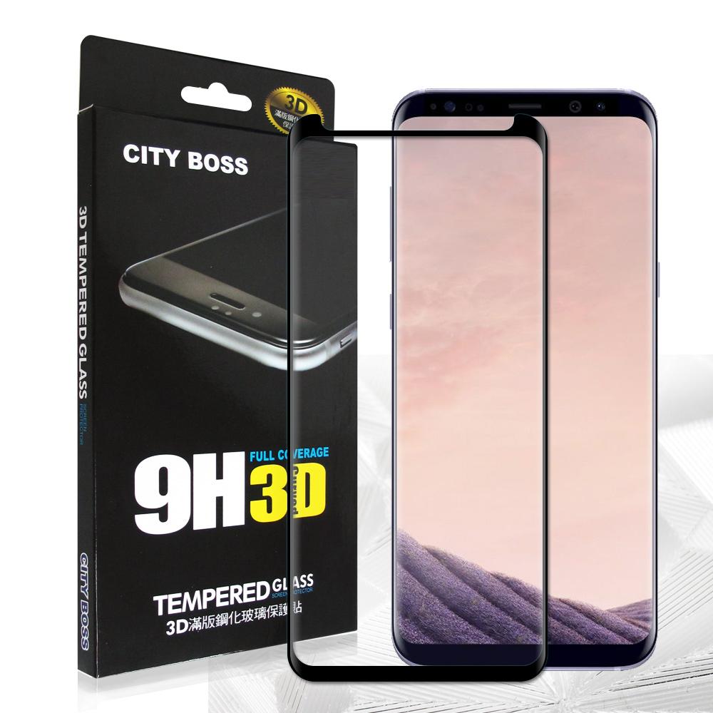 全膠貼合 CITY BOSS Samsung S8+ 3D滿版疏水疏油9H鋼化玻璃膜(黑) @ Y!購物