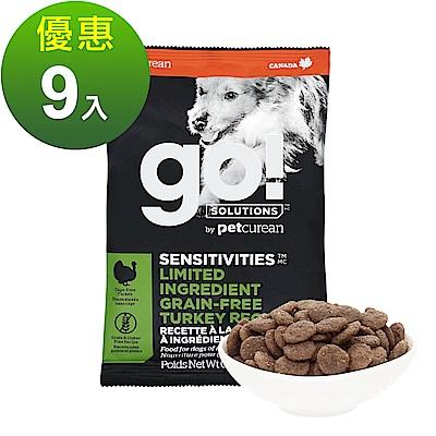 Go! 低致敏火雞肉 100克 九件組 全犬 無穀配方